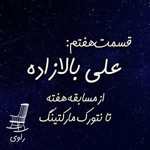 علی بالازاده