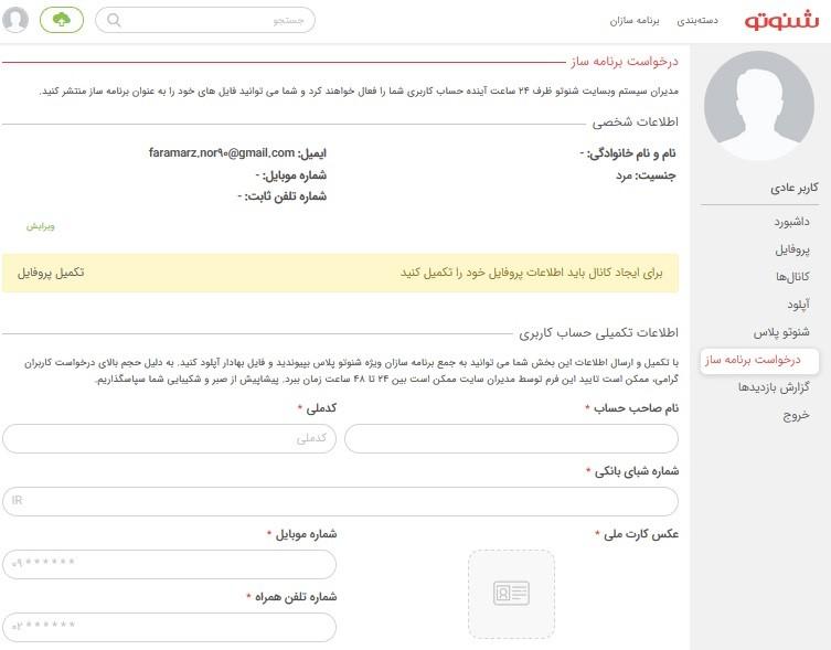 تکمیل حساب کاربری در شنوتو