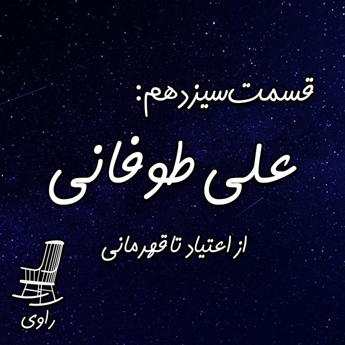 علی طوفانی